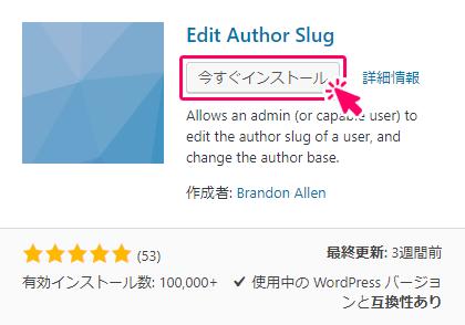 Edit Author Slugを検索してインストール
