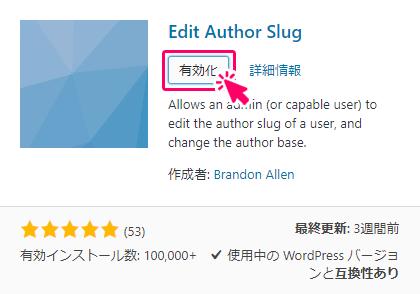 Edit Author Slugの有効化を忘れずに