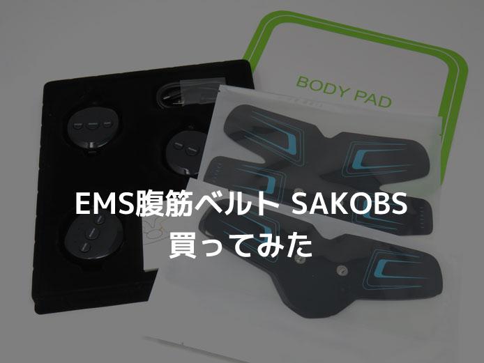 EMS腹筋ベルト SAKOBSを買ってみた
