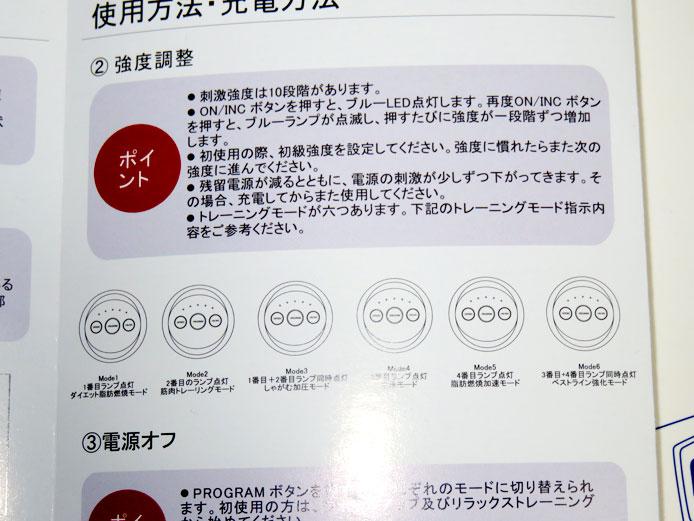 EMS腹筋ベルト SAKOBSの説明書