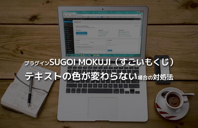 プラグインSUGOI MOKUJI(すごいもくじ)でテキストの色が変わらない時の対処方法