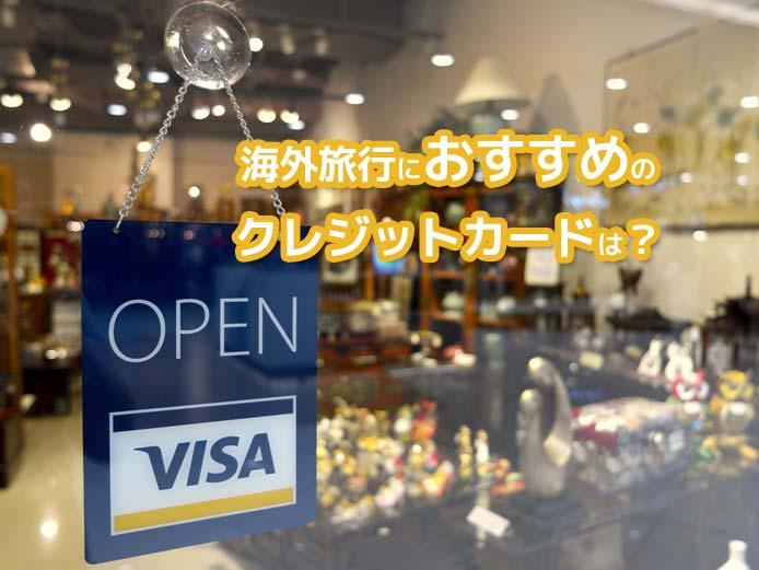 海外旅行に持っていくおすすめのクレジットカード