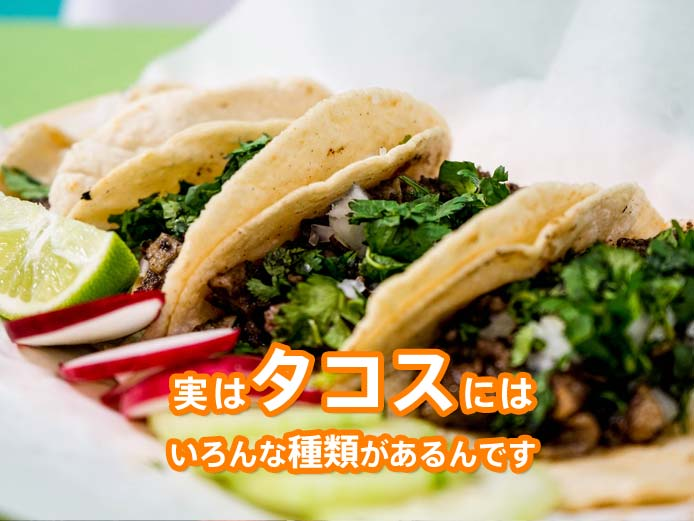 タコスの具は豊富!メキシコで注文するときに困らないタコスの種類10選