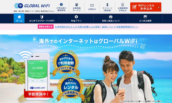海外用WiFiレンタルのグローバルWiFi