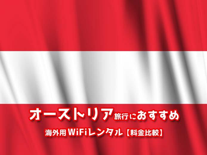 オーストリア旅行におすすめの海外用WiFiレンタル【料金比較】