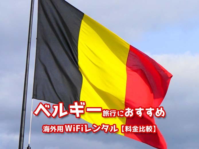ベルギー旅行におすすめの海外用WiFiレンタル【料金比較】