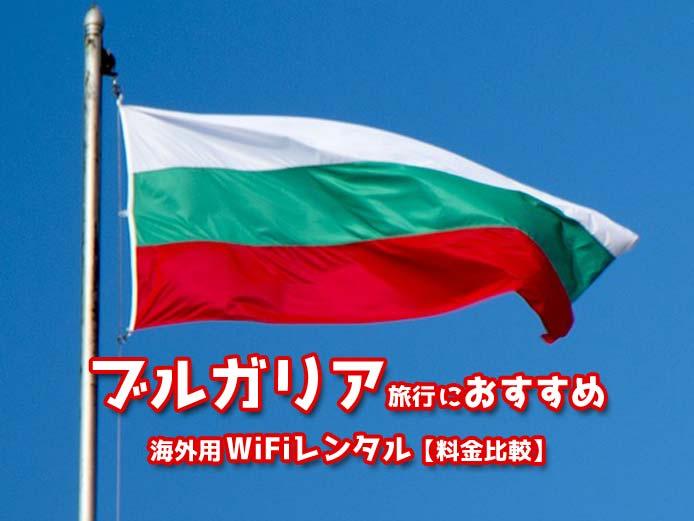 ブルガリア旅行におすすめの海外用WiFiレンタル【料金比較】
