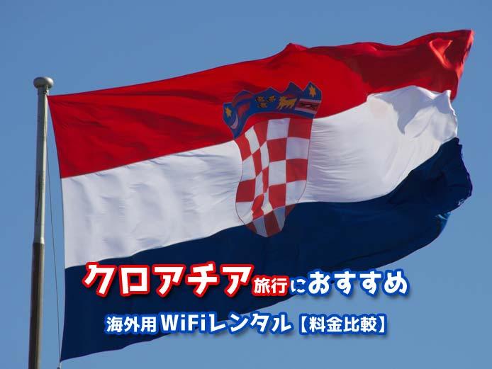 クロアチア旅行におすすめの海外用WiFiレンタル【料金比較】
