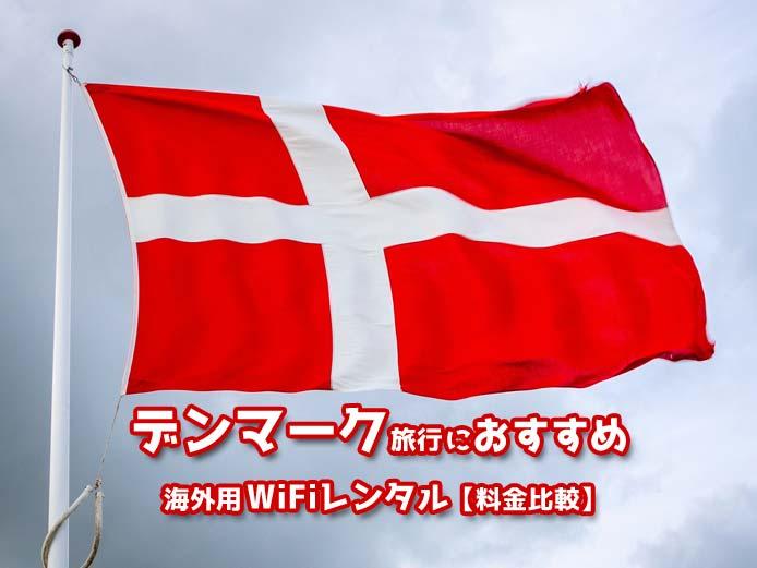 デンマーク旅行におすすめの海外用WiFiレンタル【料金比較】