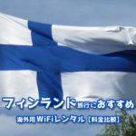 フィンランド旅行におすすめの海外用WiFiレンタル【料金比較】
