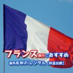 フランス旅行におすすめの海外用WiFiレンタル【料金比較】