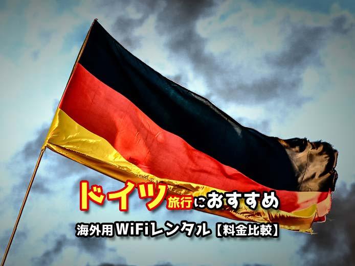 ドイツ旅行におすすめの海外用WiFiレンタル【料金比較】