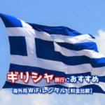ギリシャ旅行におすすめの海外用WiFiレンタル【料金比較】