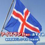 アイスランド旅行におすすめの海外用WiFiレンタル【料金比較】