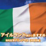 アイルランド旅行におすすめの海外用WiFiレンタル【料金比較】
