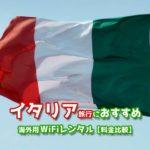イタリア旅行におすすめの海外用WiFiレンタル【料金比較】