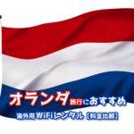 オランダ旅行におすすめの海外用WiFiレンタル【料金比較】