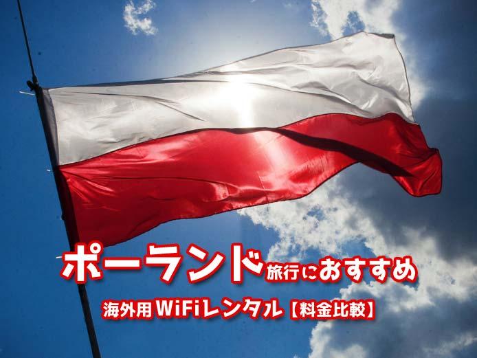 ポーランド旅行におすすめの海外用WiFiレンタル【料金比較】