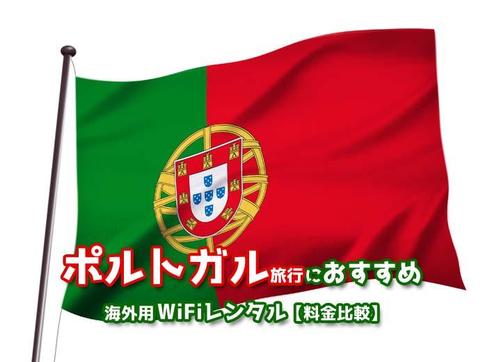 ポルトガル旅行におすすめの海外用WiFiレンタル【料金比較】