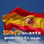 スペイン旅行におすすめの海外用WiFiレンタル【料金比較】