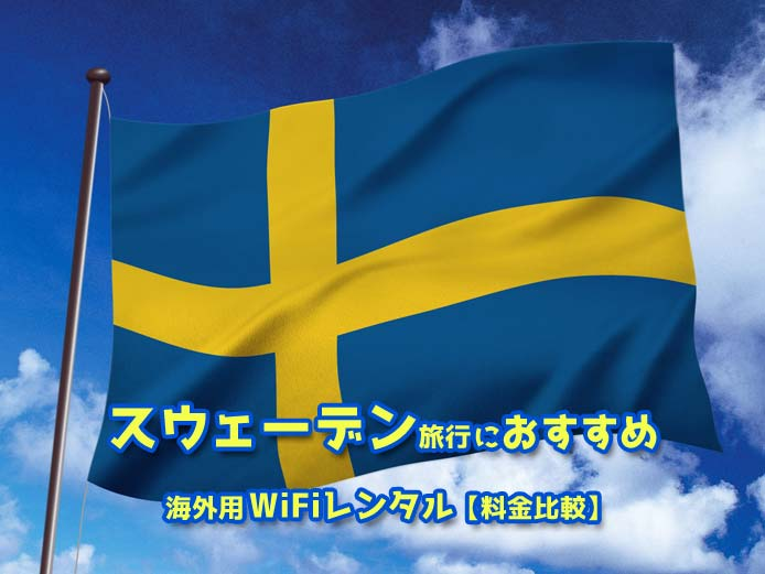 スウェーデン旅行におすすめの海外用WiFiレンタル【料金比較】