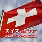 スイス旅行におすすめの海外用WiFiレンタル【料金比較】