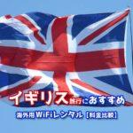 イギリス旅行におすすめの海外用WiFiレンタル【料金比較】