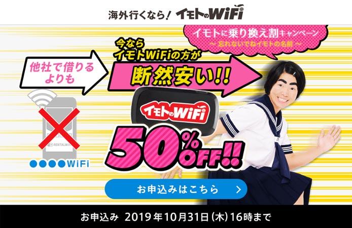 海外用WiFiレンタルのイモトのWiFi