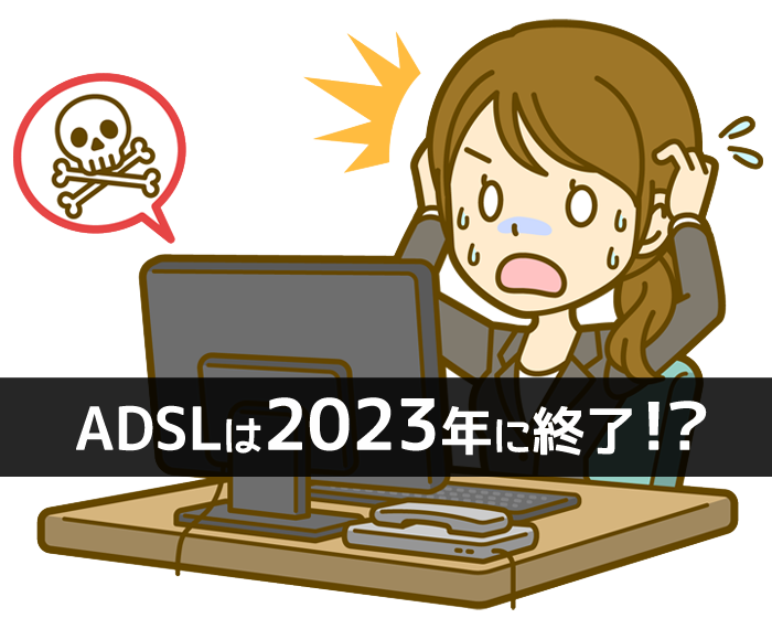 ADSLは2023年に終了!?